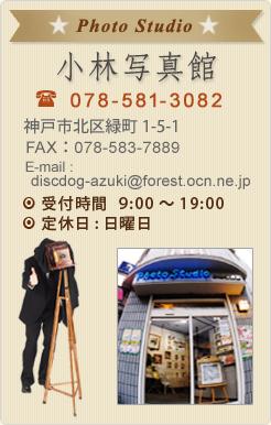 小林写真館